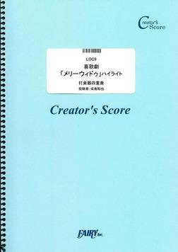喜歌劇「メリーウィドゥ」ハイライト 打楽器四重奏/レハール(Lehar)  (LOC9)[クリエイターズ スコア]-電子書籍