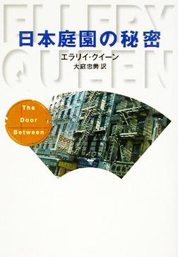 日本庭園の秘密-電子書籍
