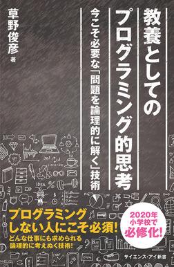 教養としてのプログラミング的思考 今こそ必要な「問題を論理的に解く」技術-電子書籍