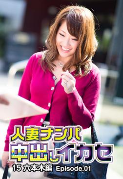 人妻ナンパ中出しイカセ15 六本木編 Episode.01-電子書籍