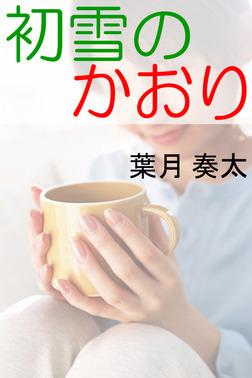 初雪のかおり-電子書籍