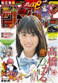 週刊少年サンデー 2018年18号(2018年3月28日発売)