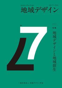 地域デザイン No.7