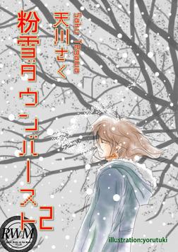 粉雪ダウンバースト(2)-電子書籍