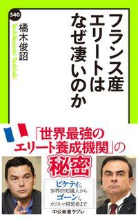 フランス産エリートはなぜ凄いのか(中公新書ラクレ)