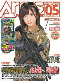 月刊アームズマガジン2016年5月号