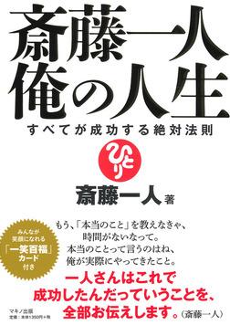 斎藤一人 俺の人生-電子書籍