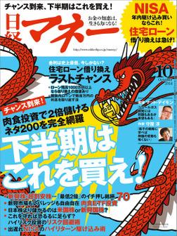 日経マネー 2014年 10月号 [雑誌]-電子書籍