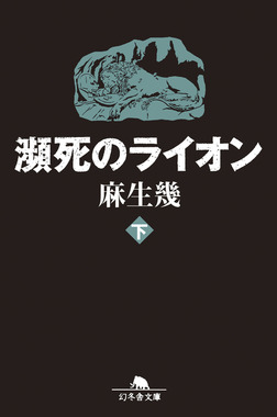 瀕死のライオン(下)-電子書籍