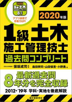 1級土木施工管理技士 過去問コンプリート 2020年版-電子書籍