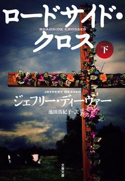 ロードサイド・クロス 下-電子書籍