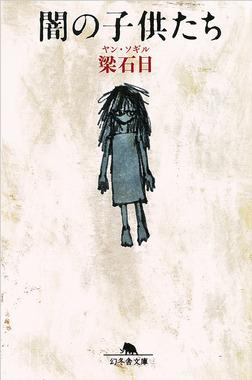 闇の子供たち-電子書籍