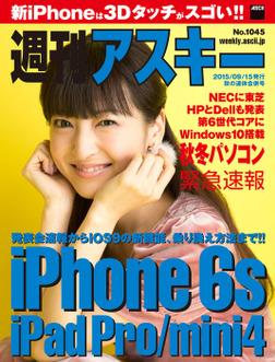 週刊アスキー No.1045 (2015年9月15日発行)-電子書籍