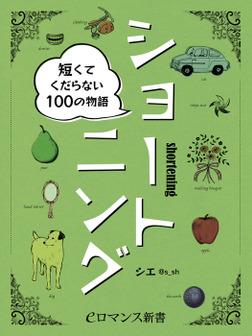 er-ショートニング 短くてくだらない100の物語-電子書籍