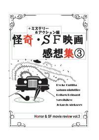 怪奇・SF映画感想集(+ミステリー&アクション編)3