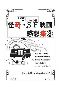 怪奇・SF映画感想集(+ミステリー&アクション編)3-電子書籍