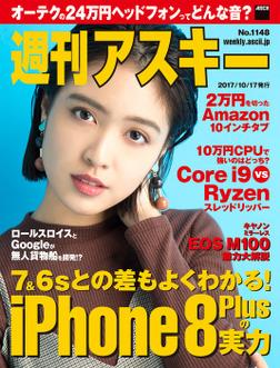 週刊アスキー No.1148(2017年10月17日発行)-電子書籍