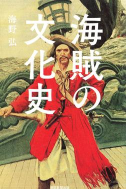 海賊の文化史-電子書籍