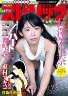 週刊ビッグコミックスピリッツ 2018年7号(2018年1月15日発売)