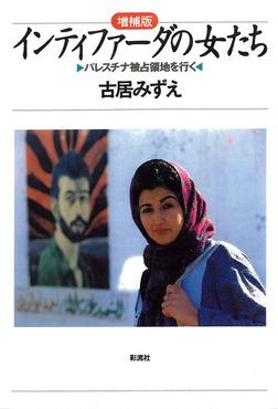 インティファーダの女たち《増補版》 パレスチナ被占領地を行く-電子書籍