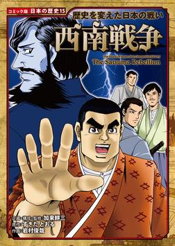 コミック版 日本の歴史 歴史を変えた日本の戦い 西南戦争-電子書籍
