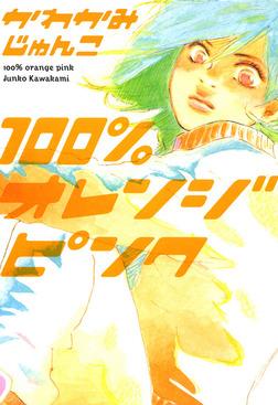100%オレンジピンク-電子書籍