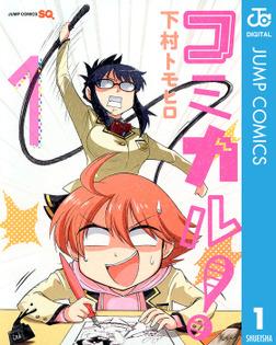 コミカル! 1-電子書籍