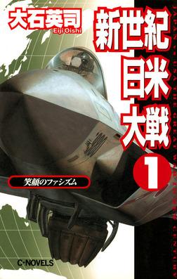 新世紀日米大戦1 笑顔のファシズム-電子書籍