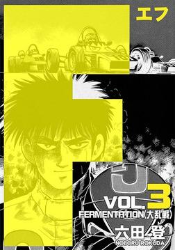 F 3巻-電子書籍