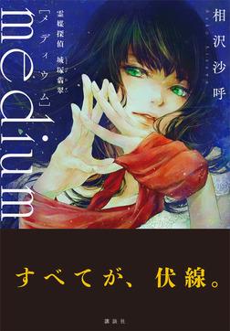 medium 霊媒探偵城塚翡翠-電子書籍