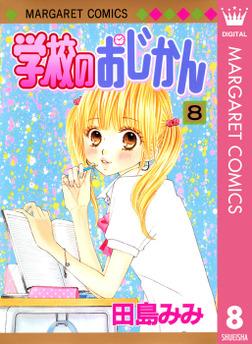 学校のおじかん モノクロ版 8-電子書籍