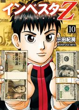 INVESTOR-Z (English Edition), Volume 10