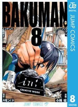 バクマン。 モノクロ版 8-電子書籍