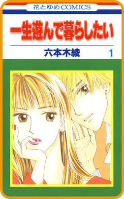 【プチララ】一生遊んで暮らしたい story01-電子書籍