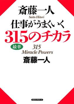 斎藤一人 仕事がうまくいく315のチカラ(KKロングセラーズ)-電子書籍