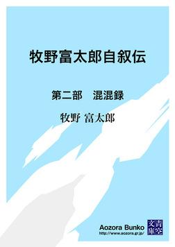 牧野富太郎自叙伝 第二部 混混録-電子書籍