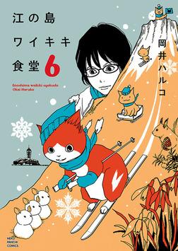 江の島ワイキキ食堂(6)-電子書籍