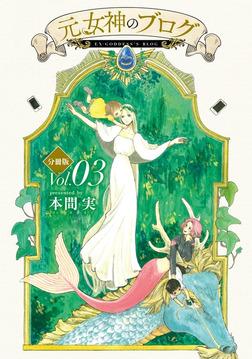 元女神のブログ 分冊版(3)-電子書籍