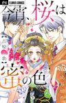 今宵、桜は蜜の色~吉原恋歌~(1)【期間限定 無料お試し版】