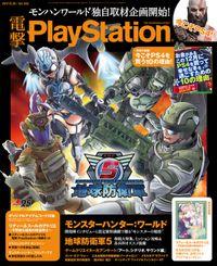 電撃PlayStation Vol.652 【プロダクトコード付き】