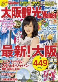 KansaiWalker特別編集 大阪観光Walker 2016-17版