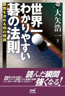 世界一わかりやすい碁の法則 勝負を決める18の理論-電子書籍
