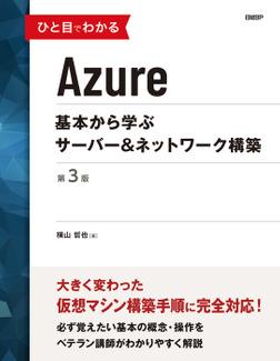 ひと目でわかるAzure 基本から学ぶサーバー&ネットワーク構築 第3版-電子書籍