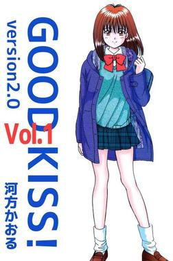 GOOD KISS! version2.0(1)-電子書籍