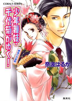 少年舞妓・千代菊がゆく!3 最後のお座敷-電子書籍
