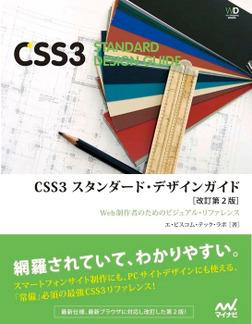 CSS3 スタンダード・デザインガイド【改訂第2版】 [リフロー版]-電子書籍