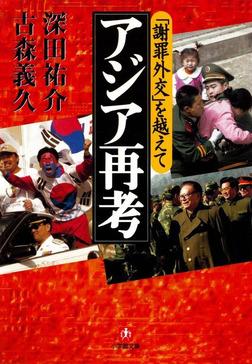 「謝罪外交」を越えて アジア再考(小学館文庫)-電子書籍