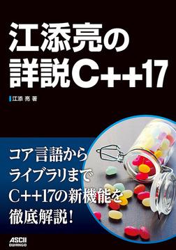 江添亮の詳説C++17-電子書籍