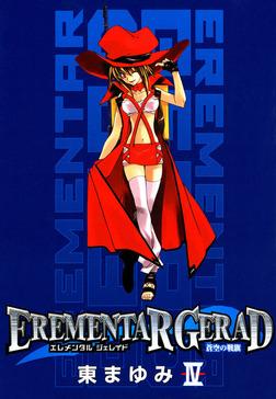 EREMENTAR GERAD -蒼空の戦旗- 4巻-電子書籍