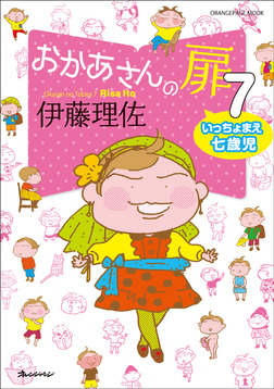 おかあさんの扉7 いっちょまえ七歳児-電子書籍